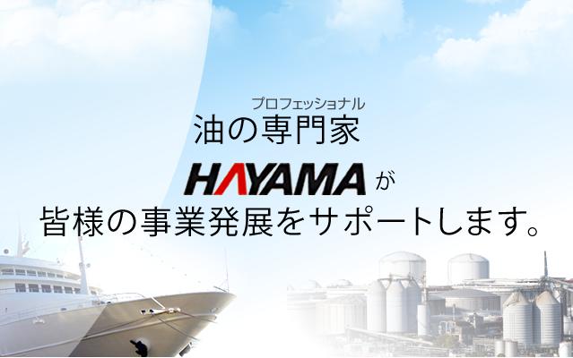 ハヤマが皆様の事業発展をサポートします