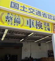 国の認証設備工場の写真